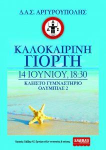 summer-ΔΑΣ-2016-5small
